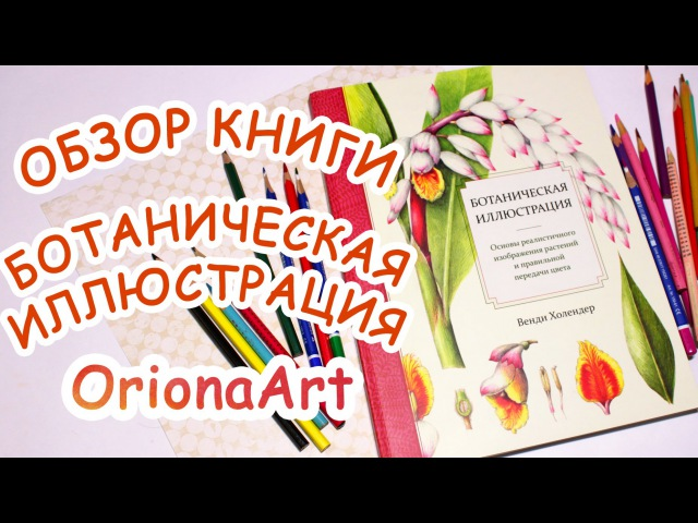 Ботаническая иллюстрация Венди Холендер ♥ ОБЗОР КНИГИ ♥ Oriona Art