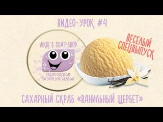 Мыловарение: сахарный скраб (HD видео)