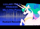 [Zariko] Lullaby for a Princess {RUS vocal cover by Radiant Records} / My Little Pony