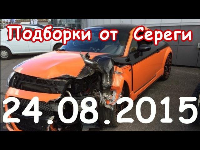 Видео аварии дтп происшествия за сегодня 24.08.2015 Car Crash Compilation august