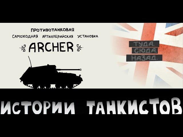Истории танкистов. Archer