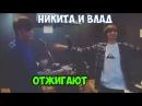 Никита Киоссе и Владислав Рамм отжигают MBAND