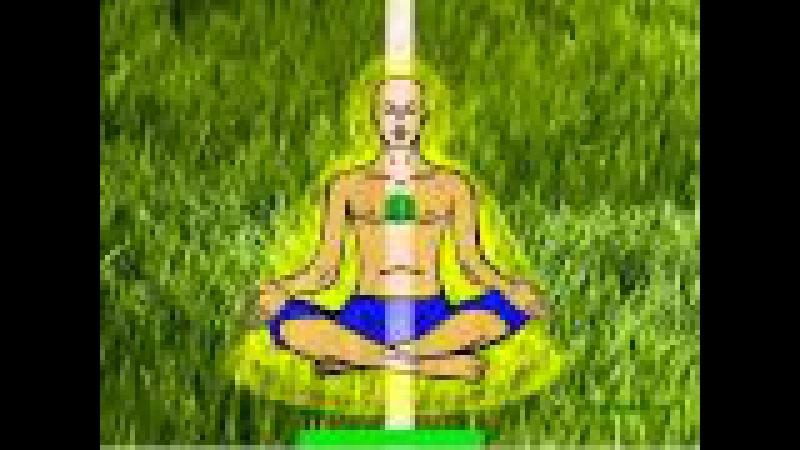 Работа с четвертой чакрой - Анахатой
