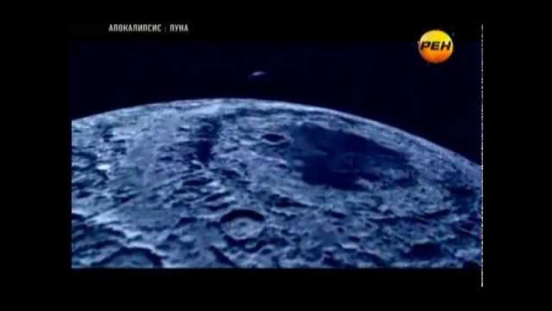 Апокалипсис Луна Рен ТВ