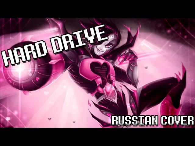 [UNDERTALE] Griffinilla - Hard Drive (RUS Cover)