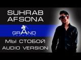 SUHRAB AFSONA - МЫ СТОБОЙ (AUDIO VERSION)