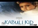 Kabuli Kid - Afghan Full Length Movie - English Subtitles