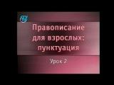 Русский язык. Урок 2. Пунктуация при однородных членах предложения