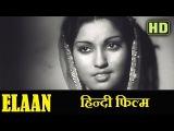 Hindi Movie Full - ELAN 1947 | Mehboob Khan, Munawar Sultana | Old Hindi Full Movies Online