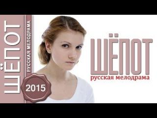 Шёпот 2015 смотреть фильм онлайн Россия, мелодрама