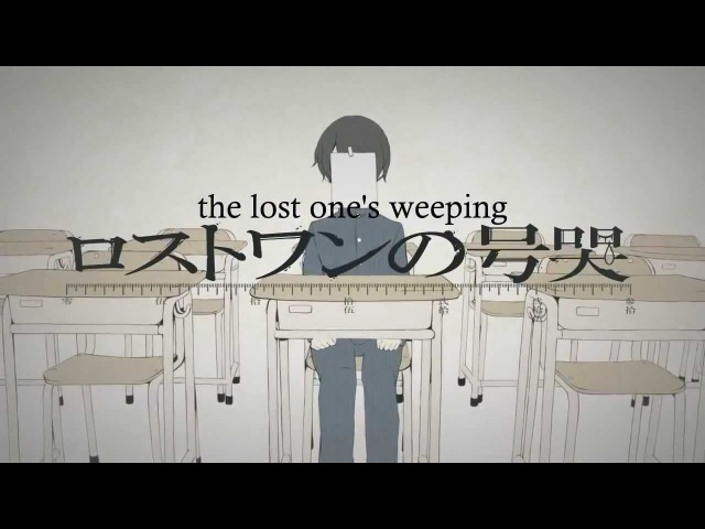 【Nekomura Iroha】The Lost One's Weeping 【VOCALOIDカバー】
