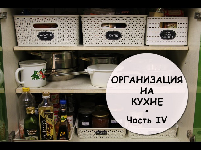 Организация на кухне! Запасы круп, закатки и... кастрюли :))