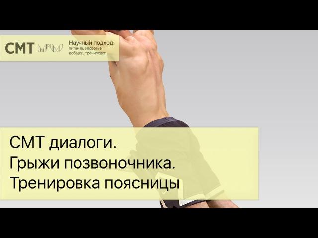 СМТ диалоги Грыжи позвоночника Тренировка поясницы Почему гиперэкстензии нужно избегать