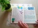 Мой личный дневник 4 ( 3 часть)
