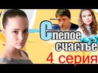 Слепое счастье (4 серия) смотреть онлайн сериал мелодрама