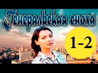Генеральская сноха hd (1-2 серия) Наталья Антонова, Игорь Ботвин, сериал