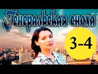 Генеральская сноха hd (3-4 серия) Наталья Антонова, Игорь Ботвин, сериал
