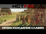 ИстFaq. Происхождение славян