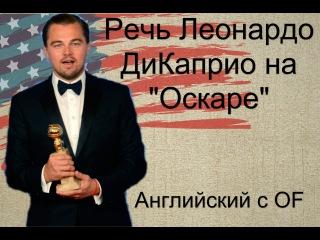 """Победная речь Леонардо ДиКаприо на """"Оскаре""""# Разбор речи на английском языке с OF"""