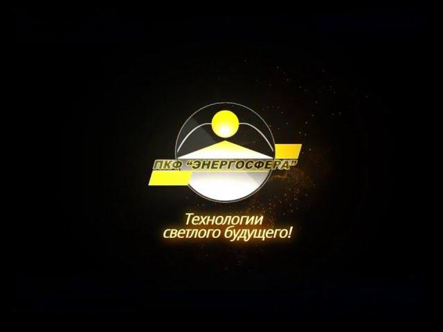 ПКФ Энергосфера официальный дилер компании VARTON и GAUSS