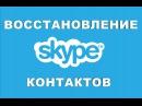 Восстановление скайпа. Не могу войти в скайп под своим логином и паролем