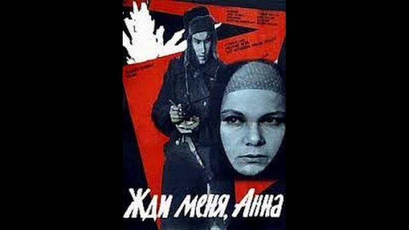 Жди меня, Анна Wait for me, Anna (1969) фильм