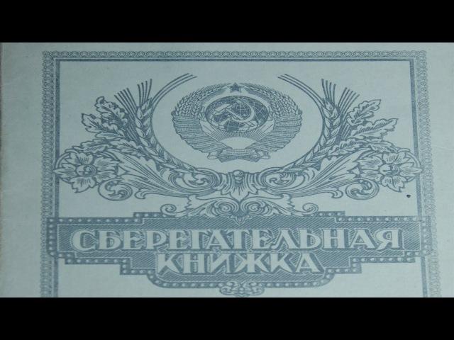 Вопрос В.В. Путину о Восстановлении Сбережений СССР. Когда вернут Наши Честно Заработанные Деньги