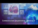 Символьная соционика Типы квадры Альфа эпизод 02
