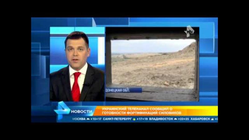 Украинский телеканал сообщил о готовности фортификации силовиков