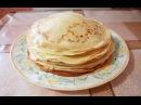 Блины на молоке рецепт блинов блины рецепт как приготовить блины как делать блины тонкие блинчики ре
