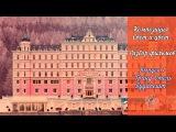 #1 Композиция, свет и цвет в кино. Гранд Отель Будапешт.