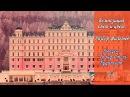 1 Композиция, свет и цвет в кино. Гранд Отель Будапешт.
