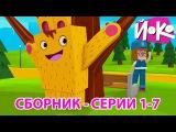Мультфильмы для детей - ЙОКО - Сборник (серии 1-7)