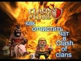 Как очистить чат в clash of clans на андроид