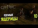 Gothic Прохождение На Русском 10 ПОГАНЫЕ ЯЩЕРИЦЫ