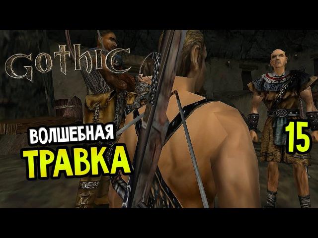 Gothic Прохождение На Русском 15 — ВОЛШЕБНАЯ ТРАВКА