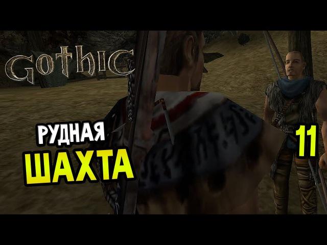 Gothic Прохождение На Русском 11 РУДНАЯ ШАХТА смотреть онлайн без регистрации