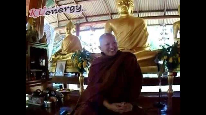 интервью с монахом будийского монастыря