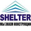 Компания Shelter Tent(тентовые конструкции)