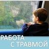Тренинг Работа с травмой ( Внутренний ребёнок )