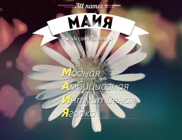 Имя майя открытка