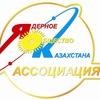 Ассоциация Ядерное общество Казахстана