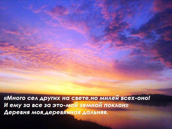 Живет село родное минусовка - x-minus org - Ancardia ru