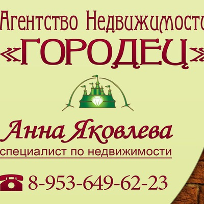 Анна Городец