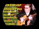Александр Волокитин - Матерная новогодняя песенка (А.Ветренный) (Запись 7.01.2006)