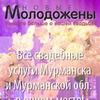 👰 НОВЫЕ МОЛОДОЖЕНЫ / Свадьба в Мурманске