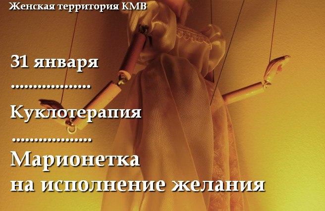 Афиша Пятигорск Куклотерапия «Марионетка на исполнение желания»