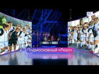 Репортаж телеканала 360 из летнего футбольного лагеря ФК Реал Мадрид в Бронницах