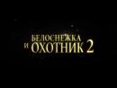 Белоснежка и Охотник 2 2016 смотреть онлайн бесплатно в хорошем HD качестве официальный трейлер от Атлетик Блог ру