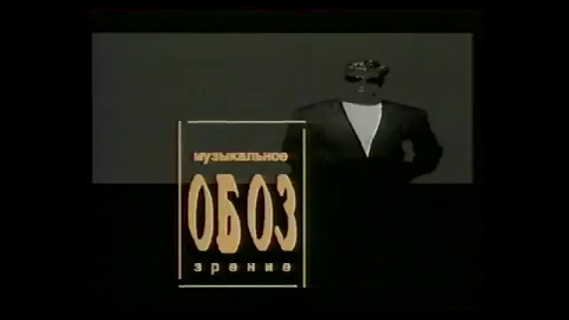 МузОбоз(1-й канал Останкино, 1994) День рождения Владимира Машкова